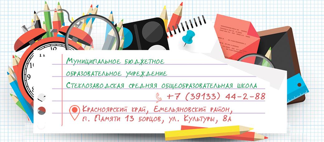 Муниципальное бюджетное общеобразовательное учреждение Стеклозаводская средняя общеобразовательная школа